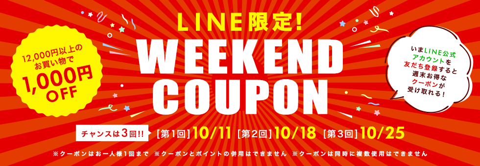 LINE限定!WEEKEND COUPON